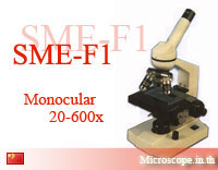 กล้องจุลทรรศน์ชนิดกระบอกตาเดียว รุ่น SME-F1