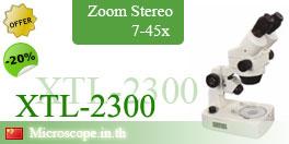 กล้องสเตอริโอซูม XTL-2300