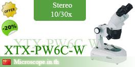 กล้องสเตอริโอ XTX-PW6C-W